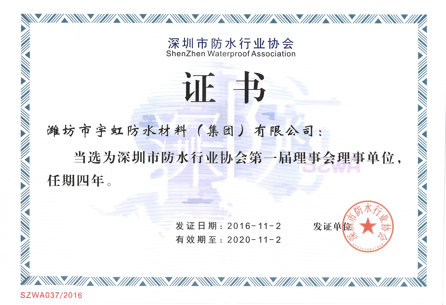 <span>深圳市防水行业理事会理事单位</span>
