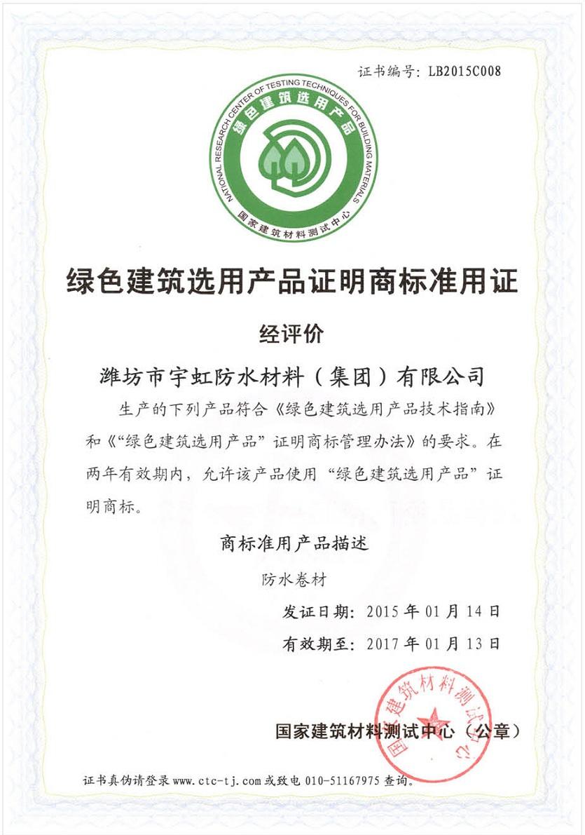 <span>绿色建筑选用产品商标准用证</span>