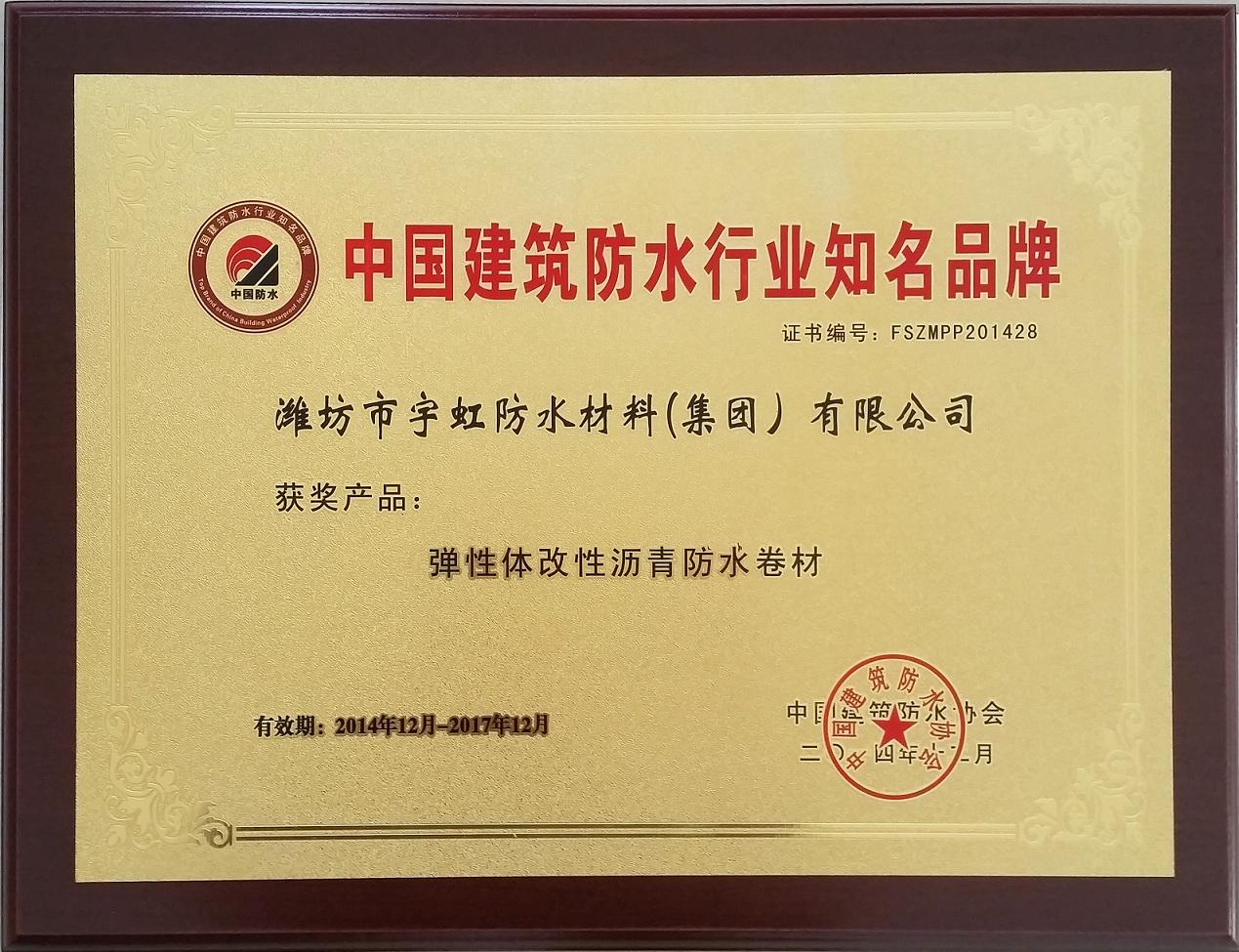 中国建筑防水行业知名品牌