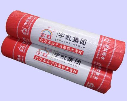 SJFS红芯高分子自粘防水卷材